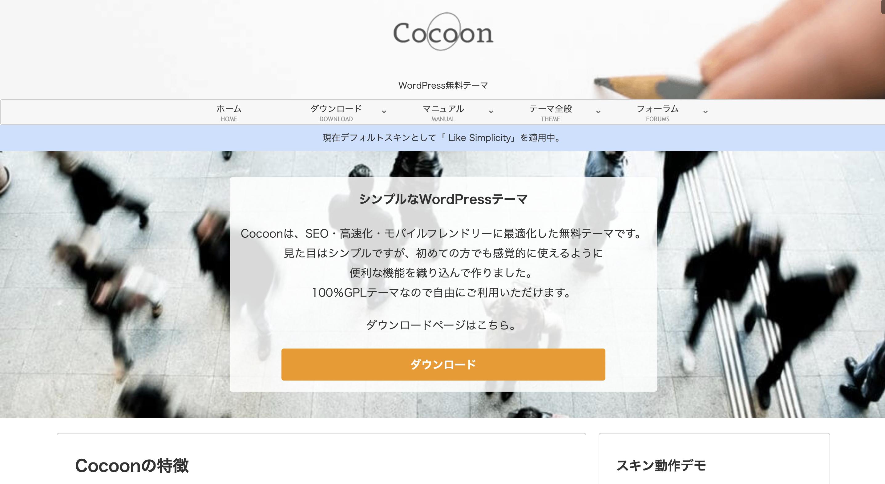 Cocoonテーマダウンロード