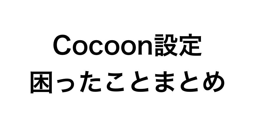 Cocoon 設定 まとめ