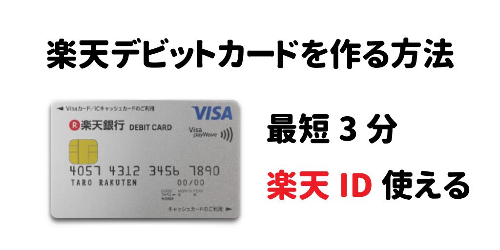 楽天デビットカード作成方法