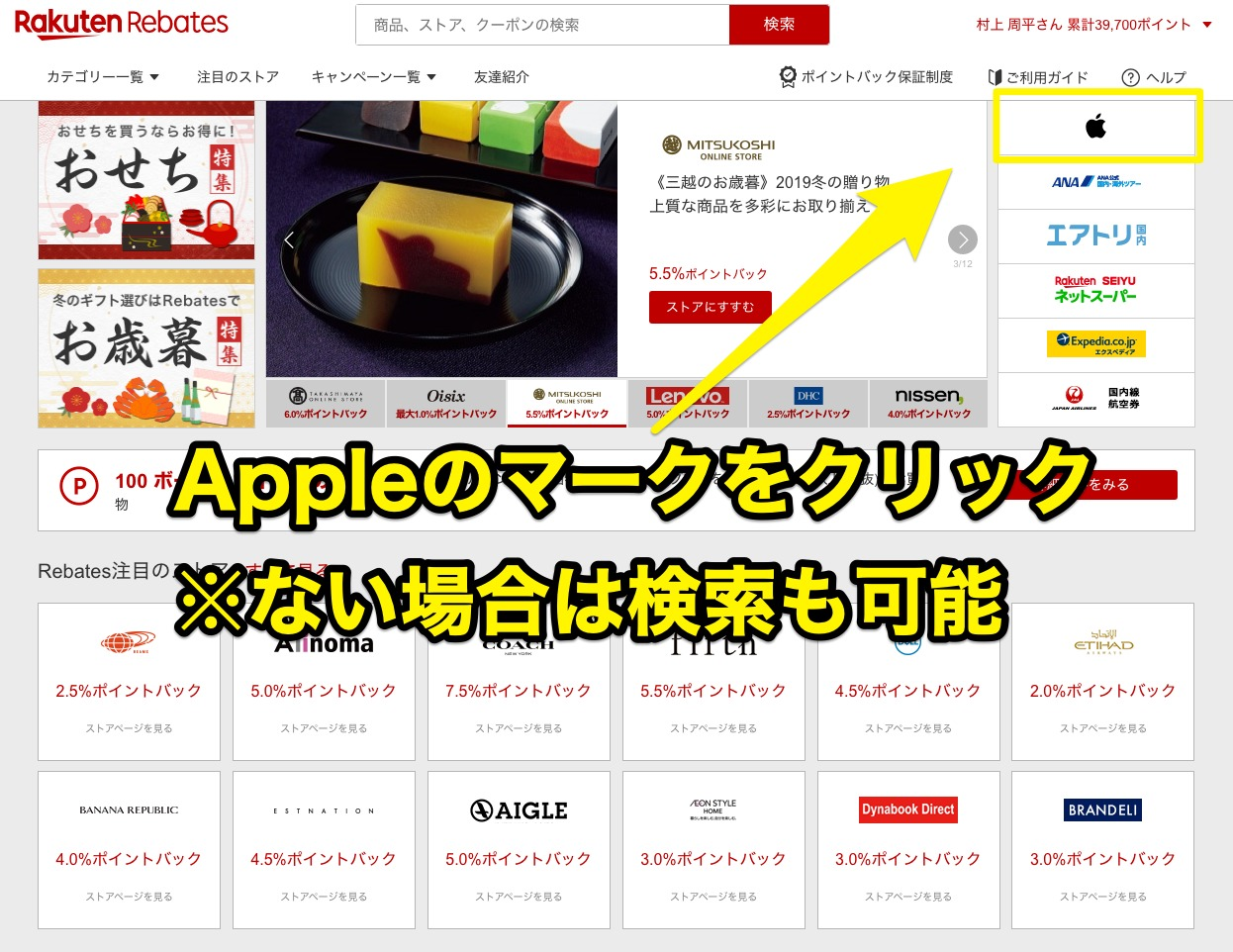 楽天RabatesApple