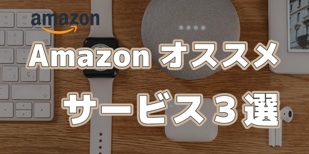 Amazonオススメサービス3選