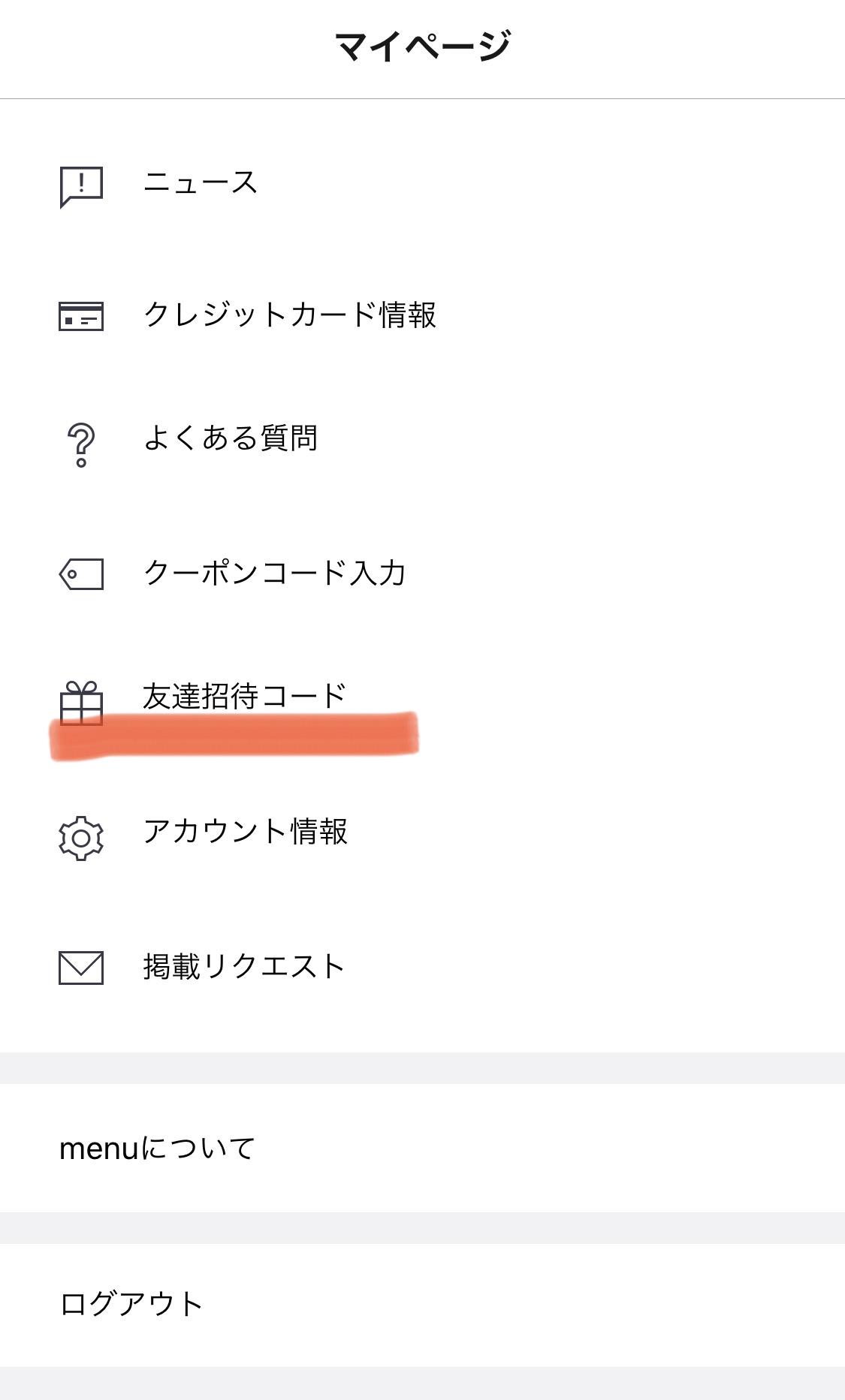 menu マイページ 友達招待コード