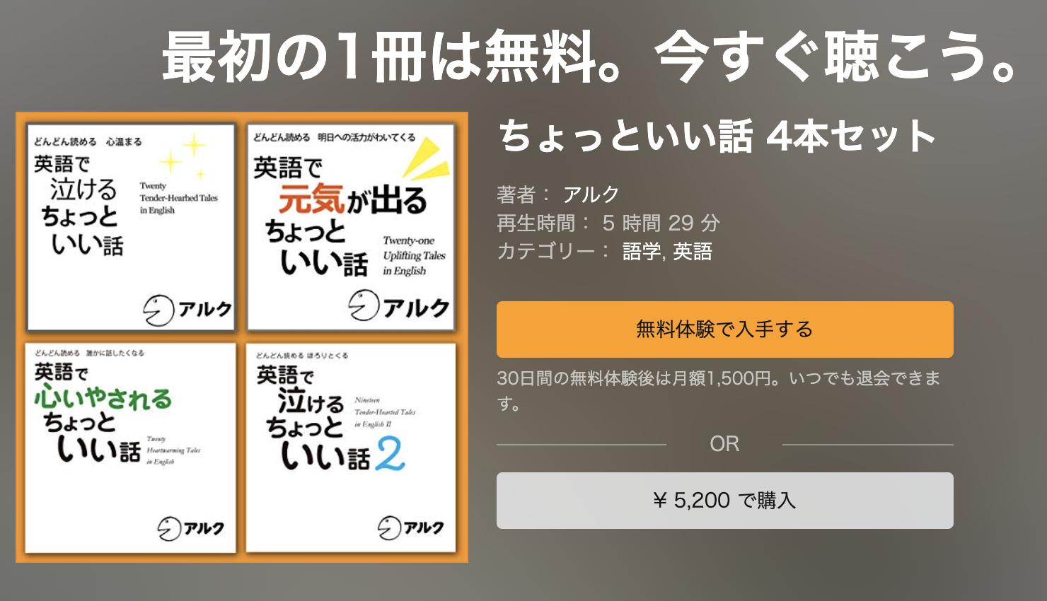 Amazonオーディブル英語リスニング