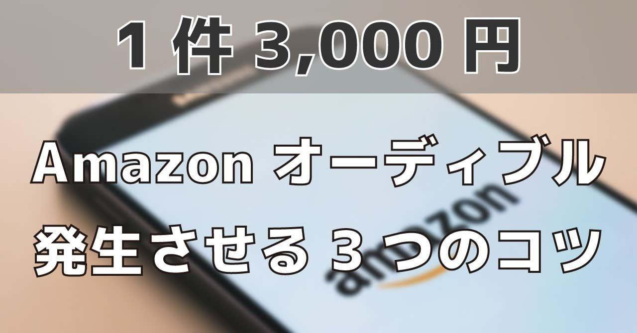 Amazonオーディブルアフィリエイト