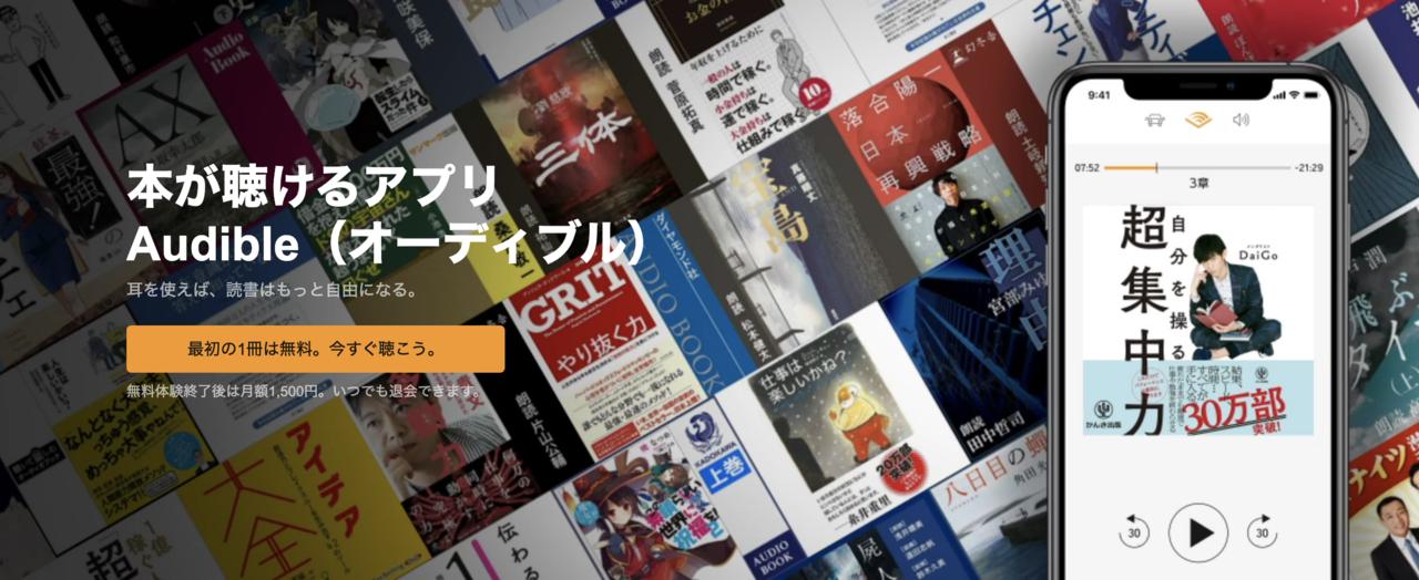 Amazonオーディブル本が聴けるアプリ