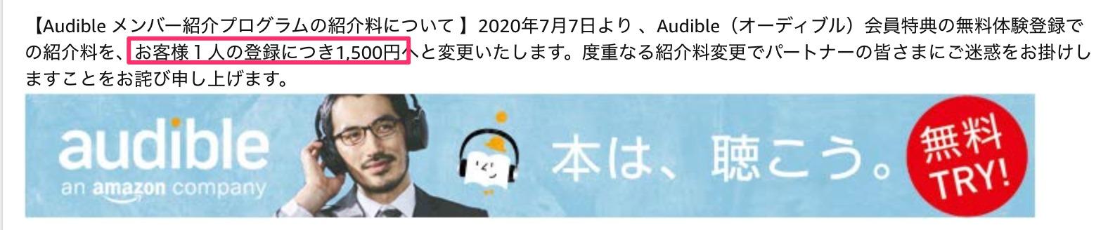 オーディブル1500円