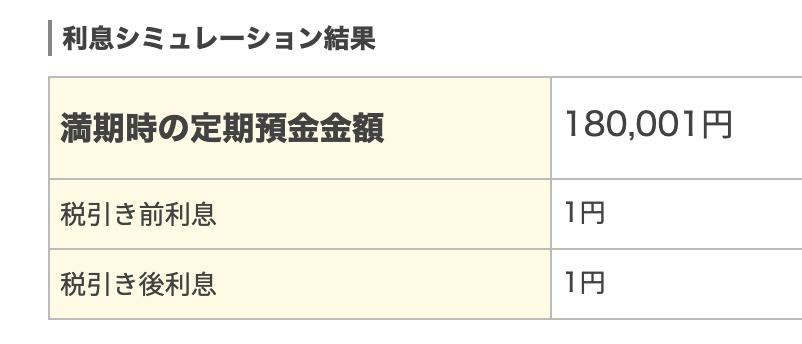 銀行預金 シミュレーション 0.001%