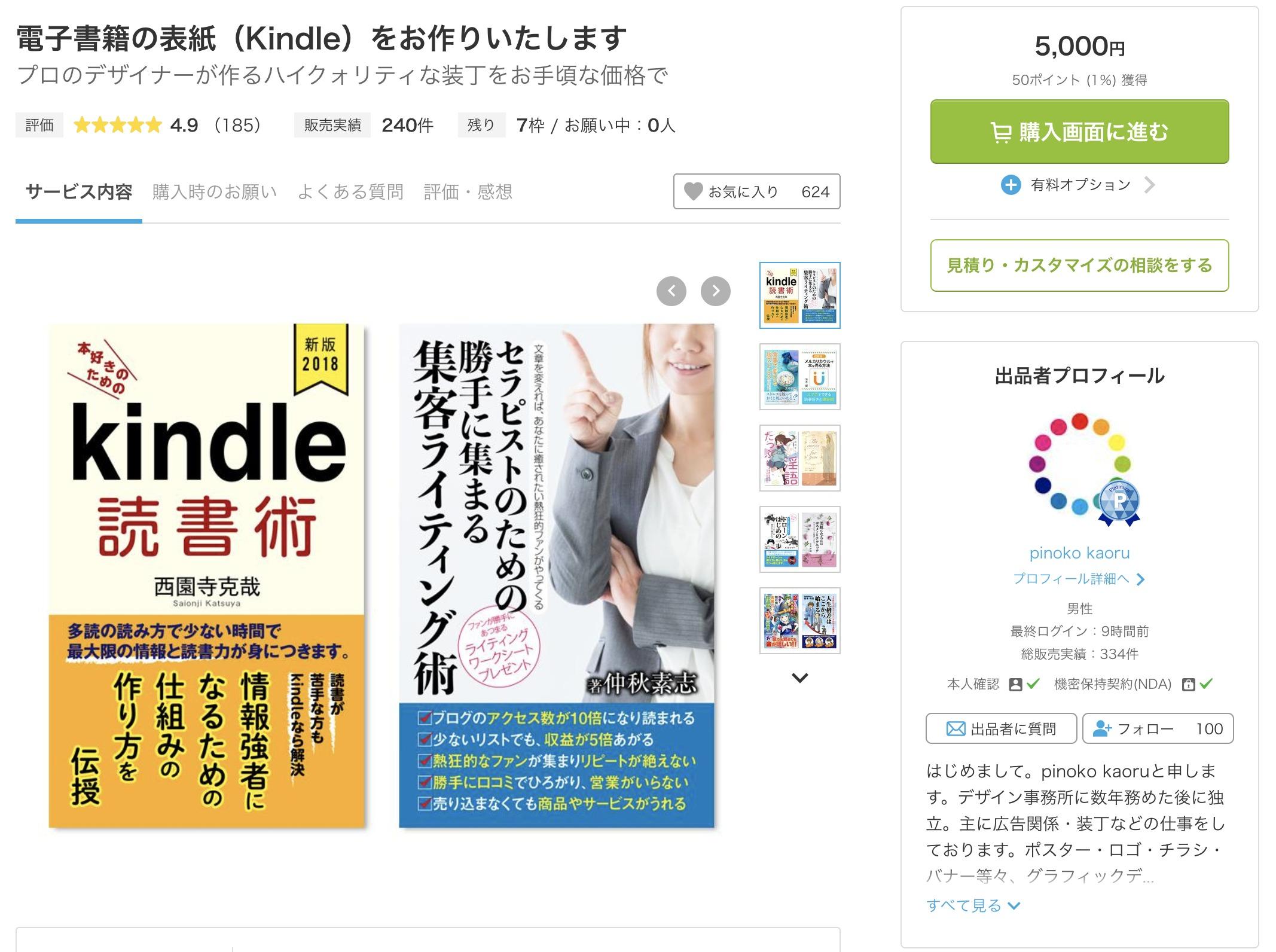 ココナラ Kindle 表紙