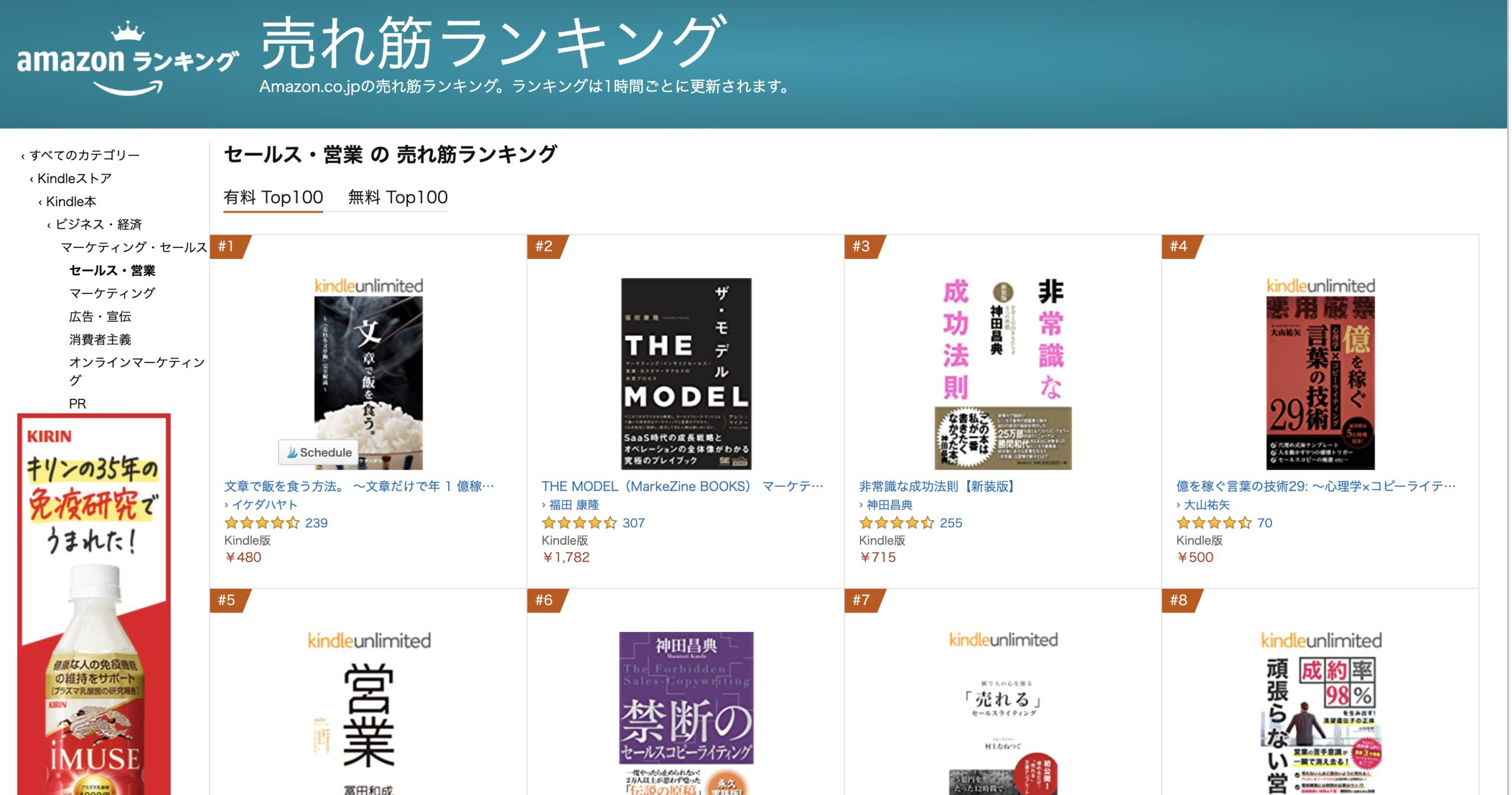 Kindle出版 ランキング