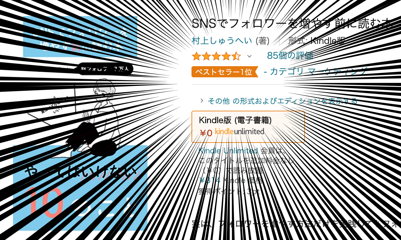 Kindle出版ベストセラー