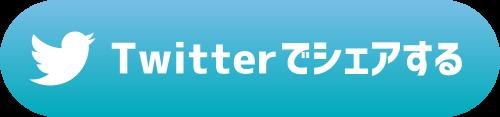 Twitterシェアボタン