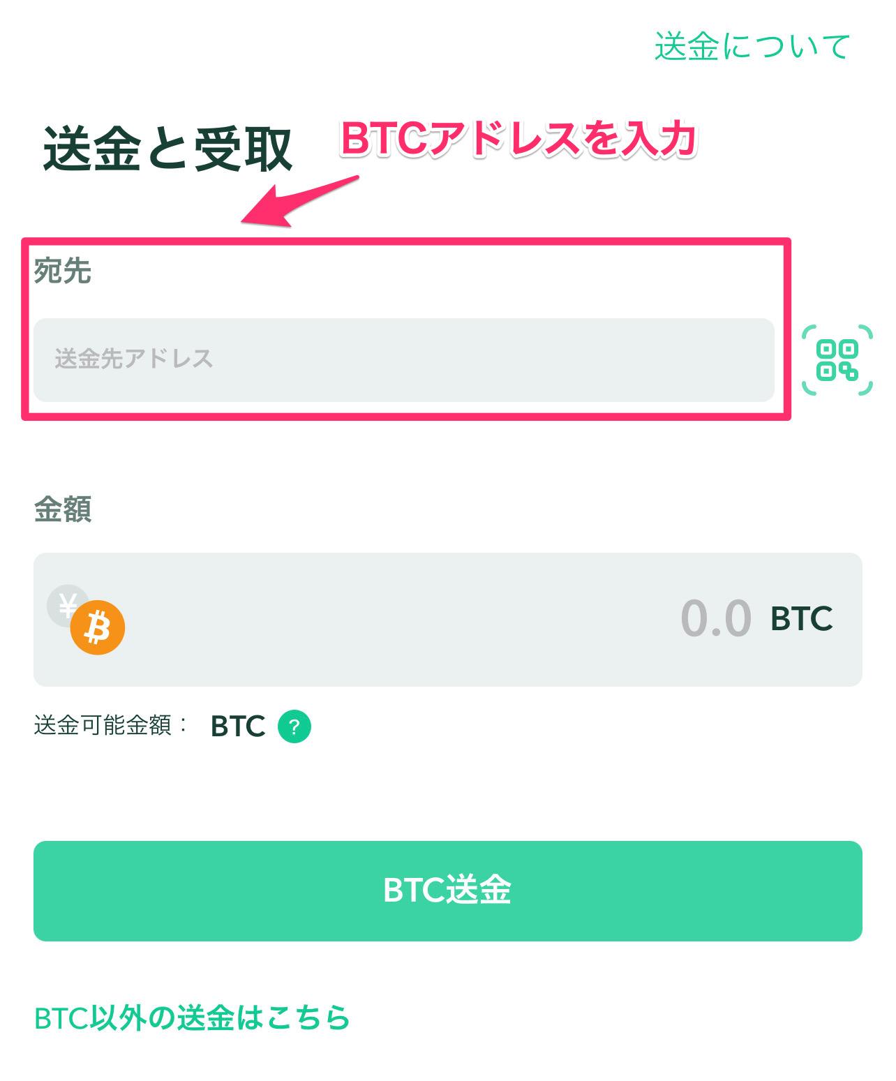 コインチェック アプリ送金