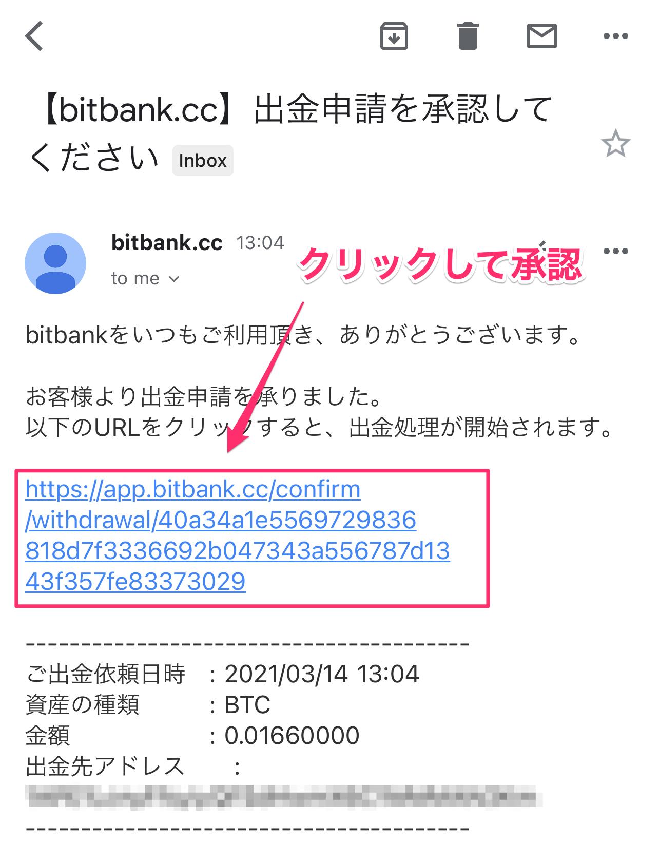 Bitbank 出金認証